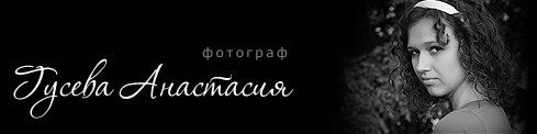 Фотограф Гусева Анастасия